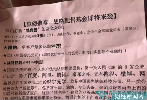 """""""国家红利基金""""周一开售!菜场大妈都被塞了宣传粉单"""