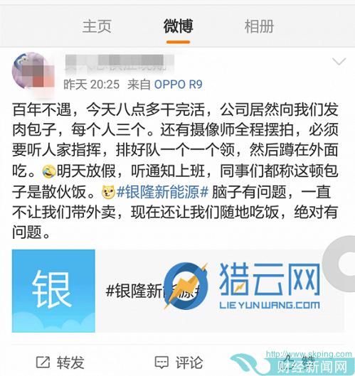 员工在微博上抱怨银隆放假
