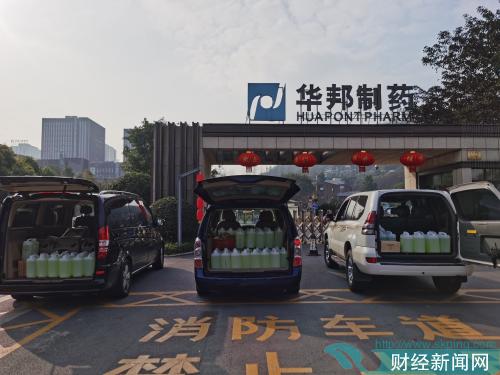 """民生银行重庆分行:  发行重庆市首支""""疫情防控债"""""""