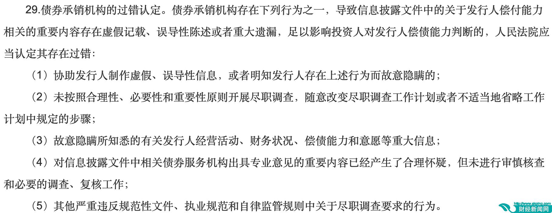 永煤违约后续:交易商协会启动对海通证券自律调查,称其涉嫌操纵市场