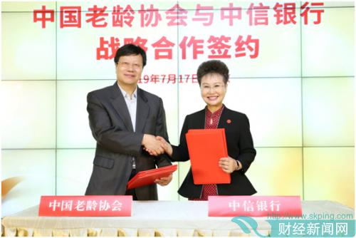 """""""幸福年华""""助力老年教育 中信银行与中国老龄协会签署战略合作协议"""