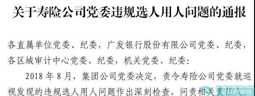 国寿4个月突击提拔干部超百名 林岱仁被党内严重警告