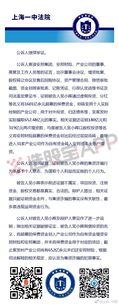 公诉人:吴小晖通过虚假投资、分红等名义划转1601亿
