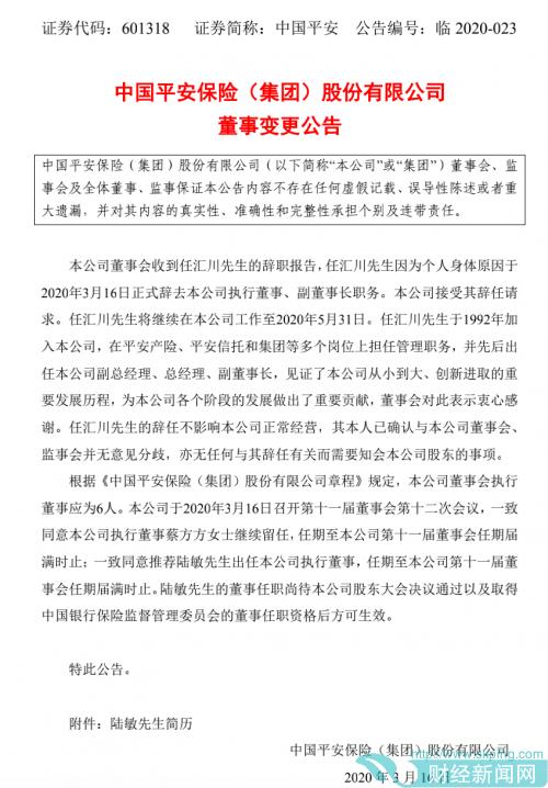 快讯|中国平安副董事长任汇川辞职 陆敏被推荐为执行董事