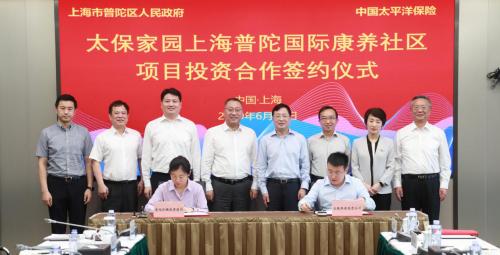 中国太保发力养老服务三大产品线  太保家园首个国际康养社区项目落地上海普陀