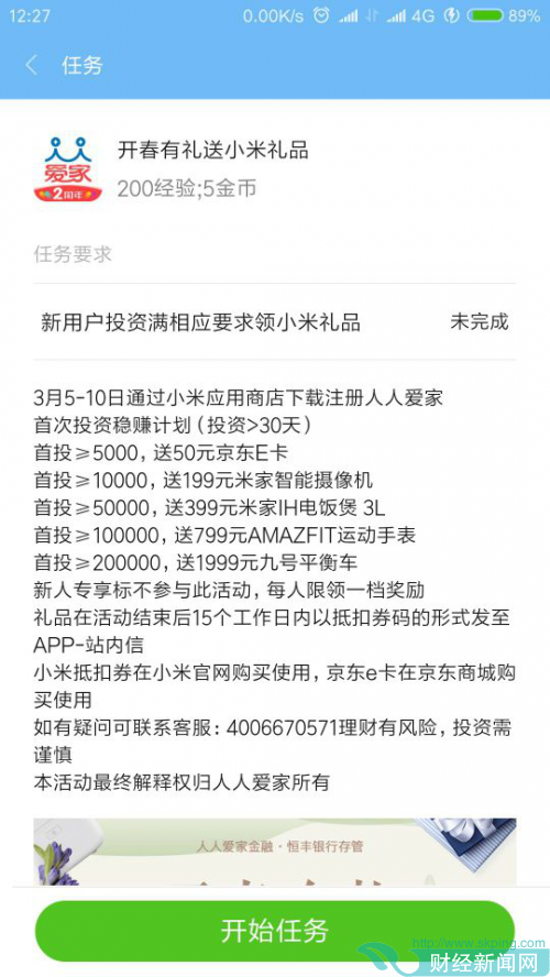 """429起投诉4000万金额!小米推荐P2P疑""""杀熟"""""""