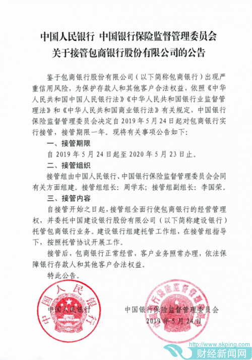 中国人民银行 中国银行保险监督管理委员会关于接管包商银行股份有限公司的公告