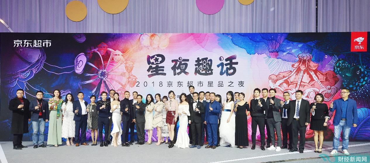 聂远佘诗曼十二位明星组京东超市明星天团  联手推荐11.11爆品