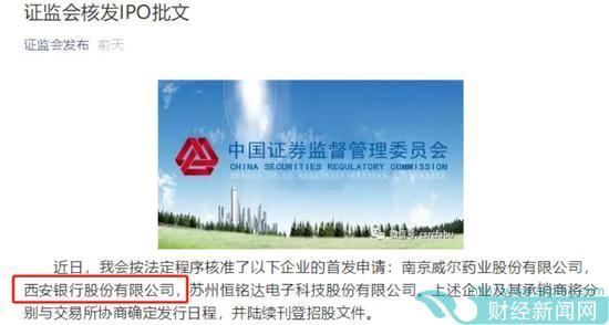 西北首家A股银行要来了 西安银行获IPO批文