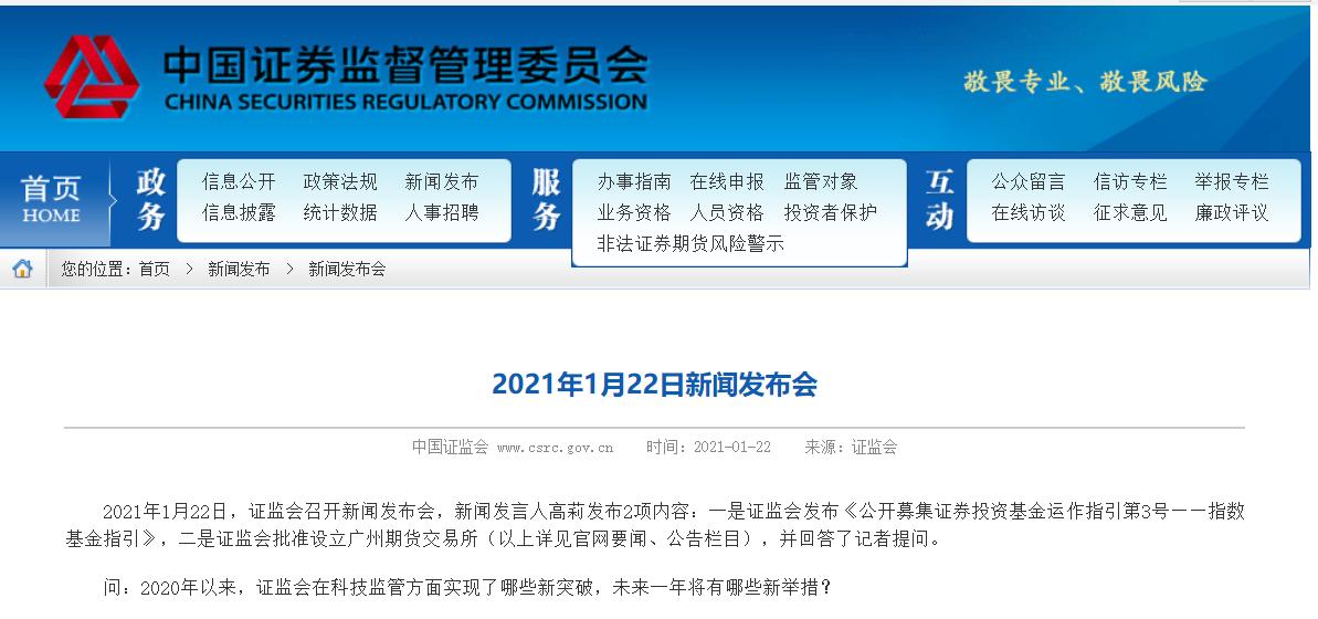 中国第五家期货交易所落地广州!