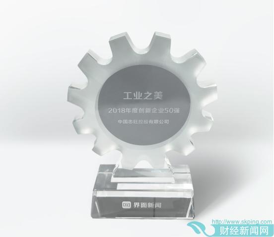 """中国忠旺荣获""""工业之美·2018年度创新企业"""""""