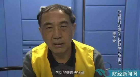 """5名主官接连落马 14人涉案 福彩怎么变成了""""腐彩"""""""