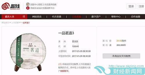 """据警方介绍,在北京东方雍和国际版权交易中心的""""上市茶票"""",曾连续14个交易日涨停板。但这一切都是有人在幕后做庄,先拉高价格,制造假象,吸引更多人进入。"""