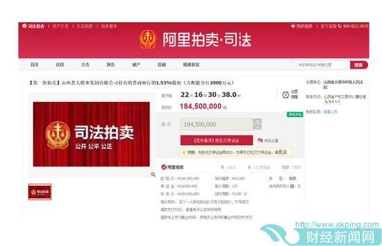 晋商<a href=http://www.skping.com target=_blank class=infotextkey>银行</a>1.53%股权将被司法拍卖 上半年净利同增9.4%