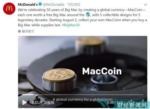 全球免费赠送的麦当劳纪念币 网上炒到最高3千一套