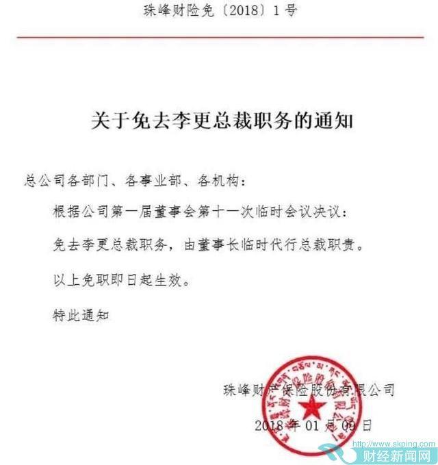 珠峰财险内斗:总裁被免 疑回击董事长泄私愤