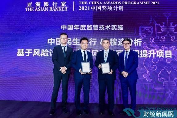 民生银行获两项《亚洲银行家》年度大奖