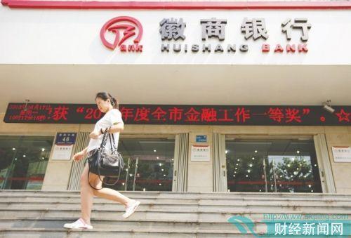 徽商银行内部分歧再现:中静系不满利润分配