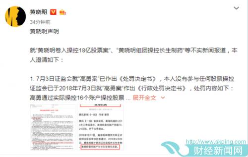 黄晓明凌晨回应:卷入操控18亿股票案不实 未投过长生