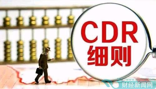 重磅!CDR落地再迈步,中国结算征求登记结算细则意见