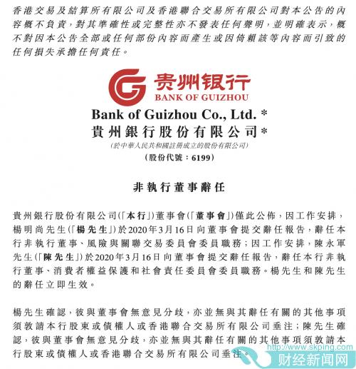 快讯|贵州银行:非执行董事杨明尚、陈永军辞任