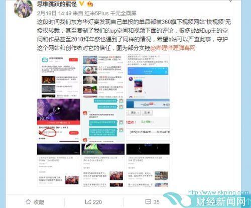 B站回应快视频脱库疑云:未发现用户账号信息被泄露