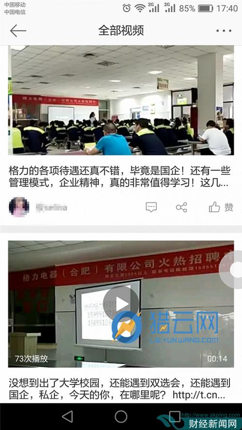 银隆武安工厂员工微博