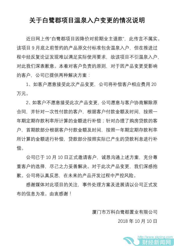 万科澄清:厦门项目退款传言不实,实为产品变更赔偿