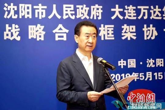 万达集团董事长王健林在签约仪式上致辞。万达集团提供