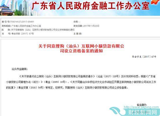 """搜狗""""一点分期""""被指年化利率70% 客服称""""我们是正规平台"""""""