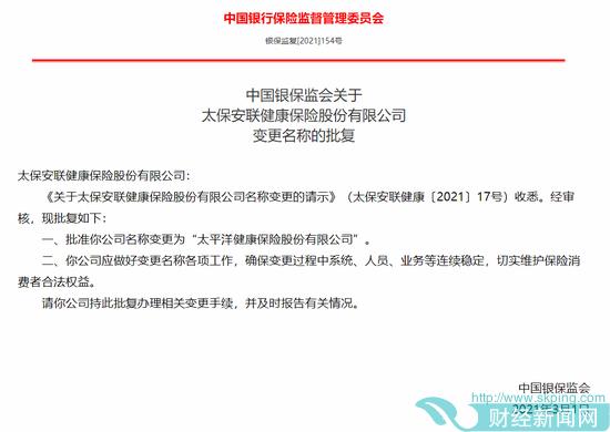 快讯|太保安联健康获批更名为太平洋健康保险