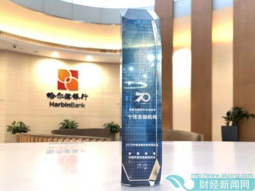 哈尔滨银行(集团)入选2019金融创新服务实体经济十佳机构