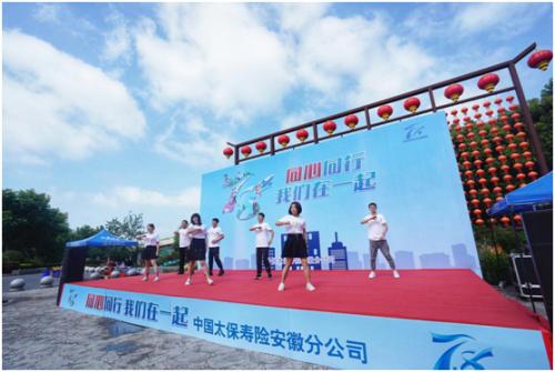 """""""同心同行,我们在一起"""" 中国太保7.8保险公众宣传日活动火热进行"""