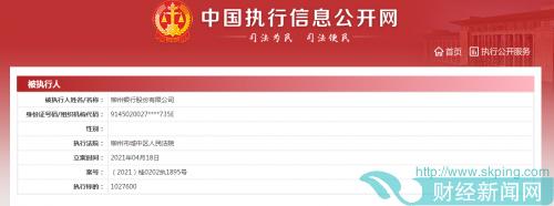 快讯丨柳州银行成为被执行人  执行标的约102万元