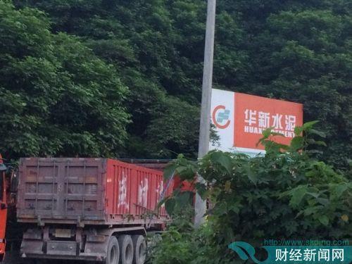华新水泥子公司被环境部挂牌督办 记者走访:三个矿坑地表土壤大多裸露 一矿山仍在作业