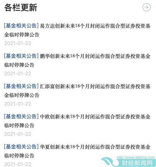 快讯|华夏、易方达、汇添富、鹏华和中欧5只封闭基金暂停交易 回应称:当前高溢价