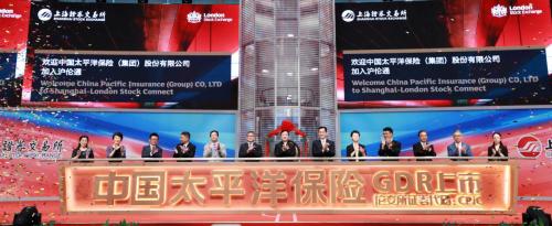 首家沪港伦三地上市的中国保险企业诞生  中国太保全球存托凭证在伦交所成功挂牌上市