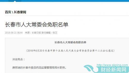 长春市食品药品监督管理局局长唐若迪被免职