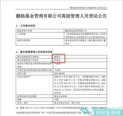 时隔六年范勇宏重返公募 履新鹏扬基金董事长
