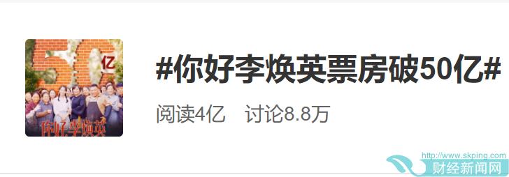"""彻底炸了!""""李焕英""""票房破50亿 超哪吒成影史第二!这些公司赚翻股价巨震"""