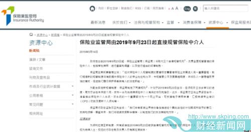 """香港保险从业人员将于9月23日告别""""自律""""时代"""