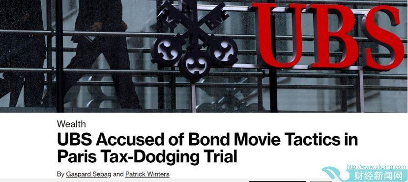 堪比大片!这家银行帮人逃税784亿,手法如007电影
