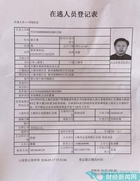 巨如集团董事局主席胡立勇被曝跑路, 非法吸收公众存款20多亿