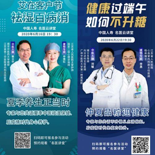 风景这边独好!中国人寿7.8保险公众宣传  有声有色