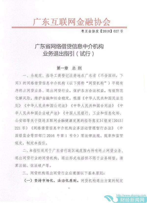 广东互金协会发布P2P退出指引:造成不良影响将报送监管部门处理