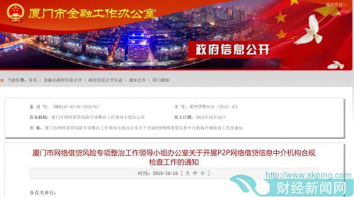 厦门启动网贷合规检查 平台应于11月2日前报送自查报告及良性退出方案