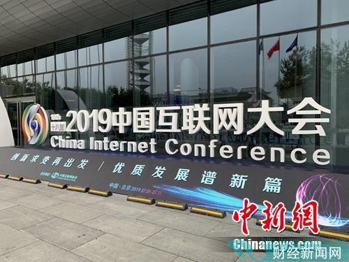 9-11日,2019中国互联网大会在北京举行。中新网 吴涛 摄