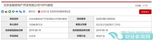 大悦城:转让北京名都房地产100%股权 转让底价1.3亿元