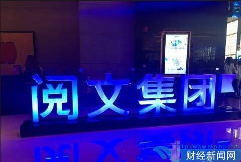 三天蒸发155亿港元 阅文集团如何圆说新丽传媒故事?