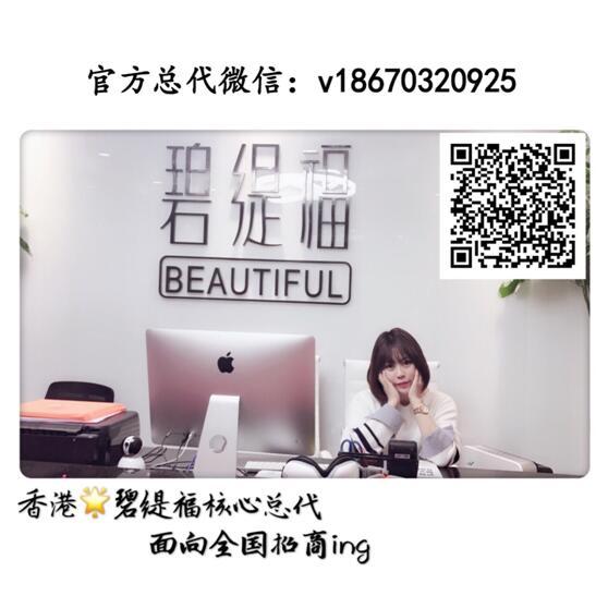 碧缇福1.jpg
